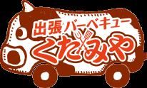 熊本で出張バーベキュー(BBQ)年間実績2万人のお肉屋|くたみや